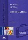 Информатика - Учебное пособие - Могилев А.В., Пак Н.И., Хённер Е.К.