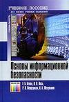 Основы информационной безопасности - Учебное пособие для ВУЗов - Белов Е.Б., Лось В.П., Мещеряков Р.В., Шелупанов А.А. - 2006