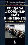 Создаем школьный сайт в Интернете - Учебное пособие - Монахов М.Ю., Воронин А.А. - 2005