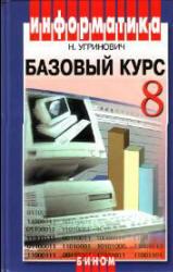 Информатика и ИКТ - Базовый курс - Учебник для 8 класса - Угринович Н.Д.