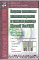 Информатика: Лабораторный практикум. Создание комплексных текстовых документов в текстовом редакторе Microsoft Word 2000.