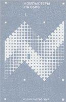 Компьютеры на СБИС - том 2 - Мотоока Т., Хрикоси Х, Сакаути М., Сайто Т., Танака Х.