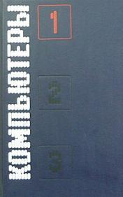 Компьютеры - том 1 - Хелмс Г.