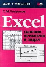 Excel - Сборник примеров и задач - Лавренов С.М.