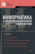 Информатика и информационные технологии - Романова Ю.Д.