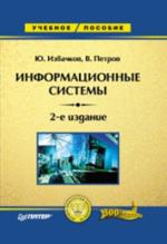 Информационные системы - Избачков Ю.С., Петров В.Н.