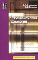 Информационные технологии - Румянцева Е.Л., Слюсарь В.В.