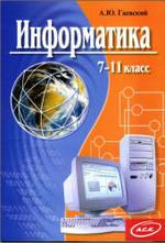 Информатика - 7-11 класс - Гаевский А.Ю.
