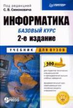 Информатика - Базовый курс - Симонович С.В.