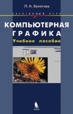 Компьютерная графика - Элективный курс - Практикум - Залогова Л.А.