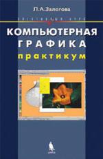 Компьютерная графика - Элективный курс - Учебное пособие - Залогова Л.А.