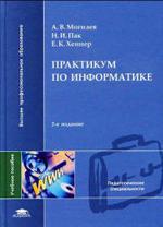 Практикум по информатике - Могилев А.В. Пак Н.И. Хённер Е.К.