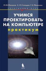 Учимся проектировать на компьютере - Элективный курс - Практикум - Монахов М.Ю. Солодов С.Л. Монахова Г.Е.