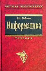 Информатика - Учебник - Каймин В.А.