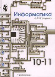 Информатика - 10-11 класс - Книга 1 - Шауцукова Л.З.