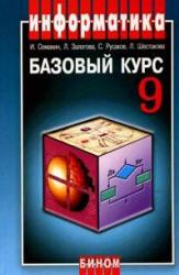 Информатика и ИКТ - Базовый курс - Учебник для 9 класса - Семакин И.Г., Залогова Л.А., Русаков С.В., Шестакова Л.В.