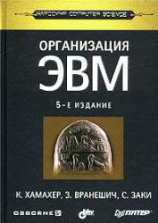 Организация ЭВМ - К. Хамахер, З. Вранешич, С. Заки