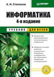 Информатика - Степанов А.Н.