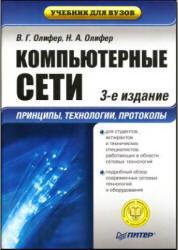 Компьютерные сети - Принципы, технологии, протоколы - Учебник - Олифер В. Г., Олифер Н. А.
