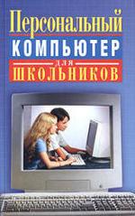 Персональный компьютер для школьников: учебный курс - Кривич Е.Я.