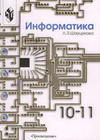 Информатика 10 - 11. Книга 2 - Шауцукова Л.З.
