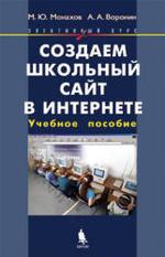Создаем школьный сайт в Интернете - Элективный курс - Учебное пособие - Монахов М.Ю., Воронин А.А.