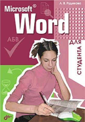 Microsoft Word для студента - Рудикова Л.В.