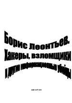 Хакеры, взломщики и другие информационные убийцы - Борис Леонтьев