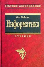 Информатика - Учебник - Каймин