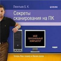 Секреты сканирования на ПК - Леонтьев Б.К.