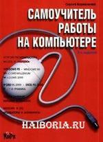 Самоучитель работы на компьютере - Коржинский С.