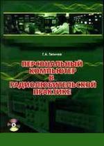 Персональный компьютер в радиолюбительской практике - Тяпичев Г.А.
