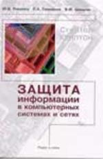 Защита информации в компьютерных системах и сетях - Романцев Ю.В., Тимофеев П.А., Шаньгин В.Ф.