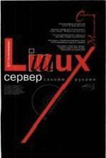 Linux-сервер своими руками - Колесниченко Д.Н.