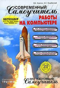Современный самоучитель работы на компьютере - Комягин В.Б., Коцюбинский А.О.