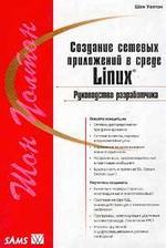 Создание сетевых приложений в среде Linux - Руководство разработчика - Уолтон Ш.