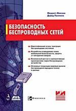 Безопасность беспроводных сетей - Мерритт Максим, Дэвид Поллино.