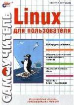 Самоучитель Linux для пользователя - Костров В.