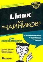 Linux для чайников - От установки и настройки до работы с сетью и подключение к Internet - Ди-Анн Лебланк, Мелани Хоуг, Эван Бломквист