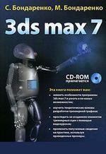 3ds max 7 - Бондаренко С., Бондаренко М.