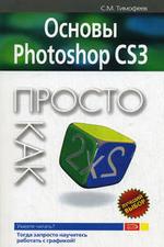 Основы Photoshop CS3 - Просто как дважды два - Тимофеев С.М.