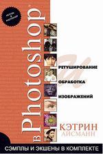 Ретуширование и обработка изображений в Photoshop - Айсманн К.