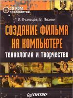 Создание фильма на компьютере - Кузнецов И.