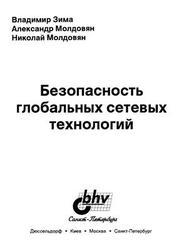 Безопасность глобальных сетевых технологий - Зима В., Молдовян А.А., Молдовян Н.А.