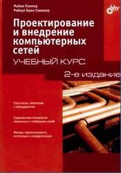Проектирование и внедрение компьютерных сетей - Учебный курс - Палмер М., Синклер Р.