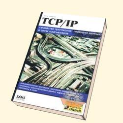Семейство протоколов TCP/IP - Брежнев А.Ф., Смелянский Р.Л.