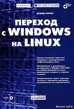 Переход с Windows на Linux - Дэвид Аллен.