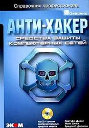 Анти-хакер - Средства защиты компьютерных сетей - Джонс К., Шема М., Джонсон Б.С.