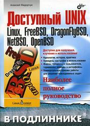 Доступный UNIX: Linux, FreeBSD, DragonFlyBSD, NetBSD. OpenBSD - Федорчук А. В.
