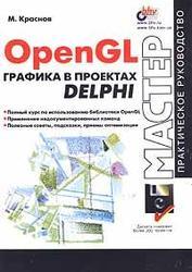 OpenGL - Графика в проектах DELPHI - Краснов М.